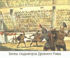 Реферат игры древнего рима 3025